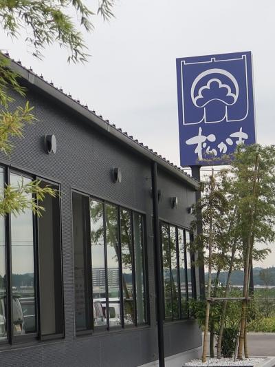 宮城-3 松島蒲鉾本舗・多賀城工場/売店で ☆笹かまぼこ/手焼き体験も