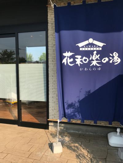 日帰り温泉・なめがわ温泉へ(2018年6月)