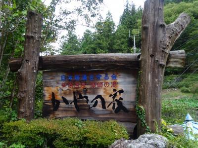 日本秘湯を守る会の宿 奥秩父 柴原温泉「かやの家」さんに行ってきました。