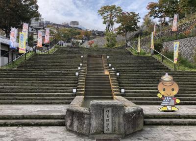 伊香保温泉(推定)100回記念、伊香保の石段に初挑戦。