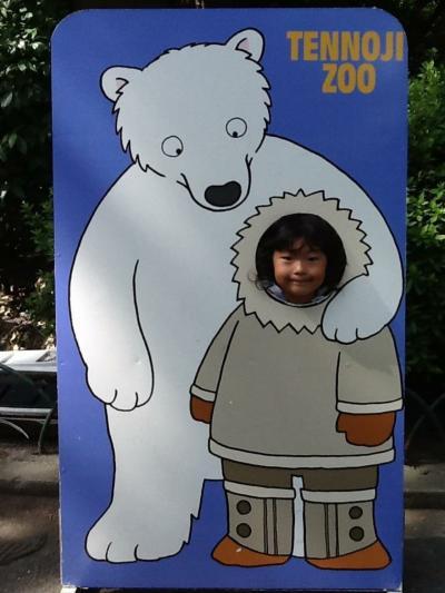 天王寺動物園から新世界を満喫