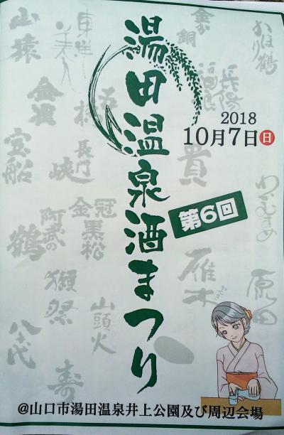 湯田温泉酒まつり2018