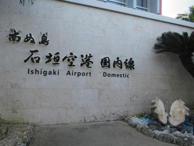 秋の沖縄本島と石垣島(18)那覇空港から新石垣空港へのフライト。久しぶりの1A席でゆったりと