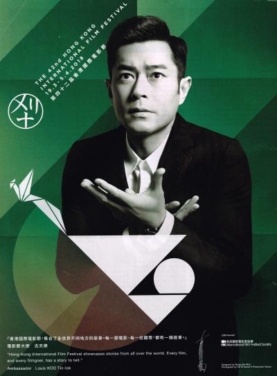 2018年 香港:第42屆香港國際電影節