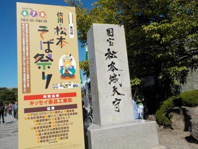 松本そば祭り、スーパーホテル松本天然温泉 諏訪の湯ステイ