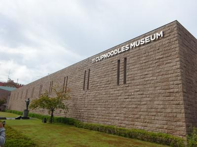 カップヌードルミュージアム 大阪に行ってきました。