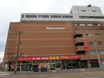 さようなら~棒ニ森屋(函館)