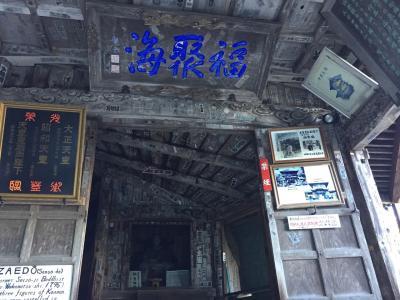 会津若松でウロウロ その2  抜け道、天井、生活道具、大好物を堪能