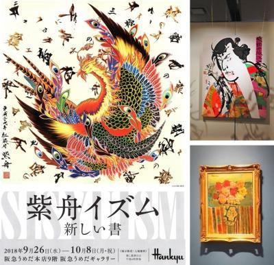 大阪の企業所有の名品絵画展と、紫舟のアートな展示会。とってもエキサイティング!