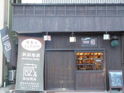 若者でにぎわう温泉街・月岡の魅力と魔力(2018秋・新潟の旅 その1)