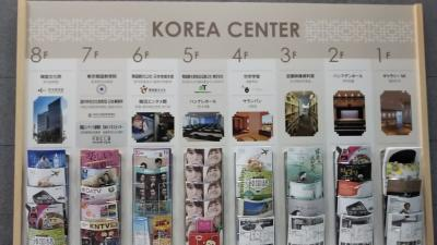 韓国観光公社へ地図を貰いに行ってきた。