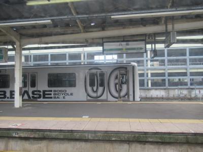 4travel開始一周年記念!関東一周大回り乗車の旅#3(最終回)~のんびり房総ローカル電車の旅と唐揚げそば~