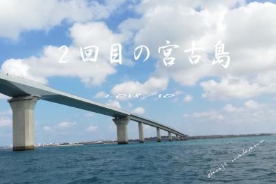 2018 今年2回目の宮古島(リベンジ)