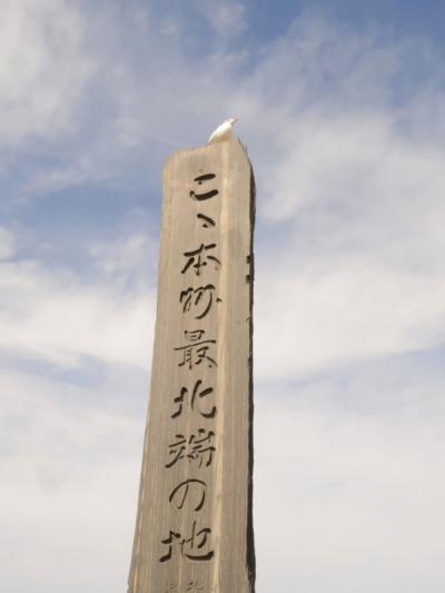秋の北海道・青森のドライブ旅(道東と下北半島・八甲田山)9-4   大間・仏ケ浦・下風呂温泉編