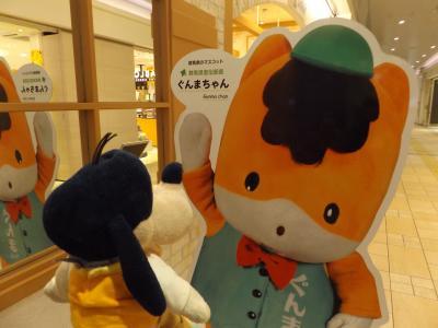 グーちゃん、磯部温泉へ行く!(高崎城跡/チンクイ虫にやられた!編)
