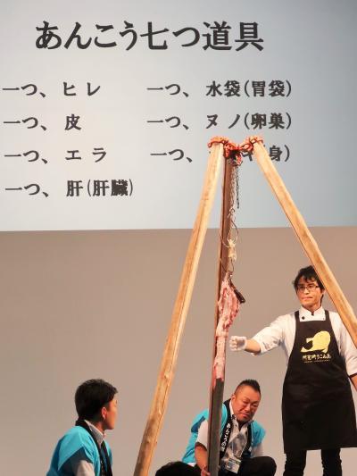 ツーリズムEXPO27 北茨城a アンコウの吊るし切り 実演 ☆あんこう鍋の七つ道具は