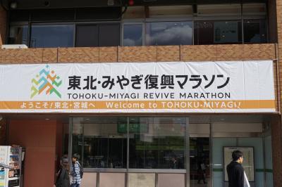 仙台にフルマラソンを走りに行くストイック旅行記。『東北・みやぎ復興マラソン2018』(時々エイドステーショングルメもあるよ。)