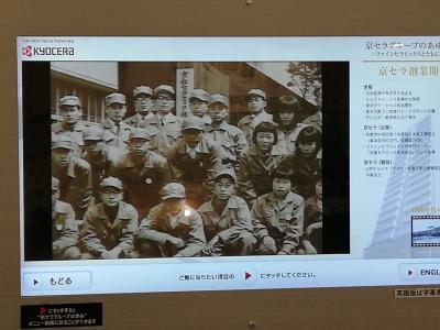 伏見、城南宮から京セラ美術館も!