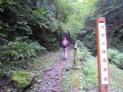 白岩の滝遊歩道を通って、麻生山~金毘羅山