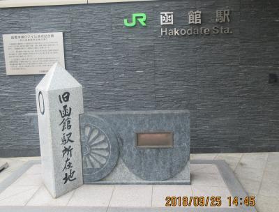 北海道 中秋の旅・P3.函館の街