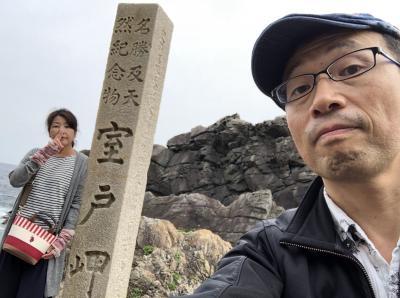 2018秋 大阪から四国旅②~高知・室戸・鳴門・有馬
