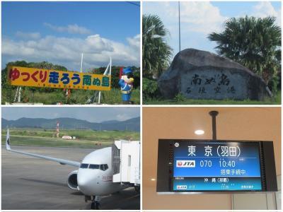 秋の沖縄・石垣島(39)【終】石垣島を離れJTA直行便で羽田空港へ