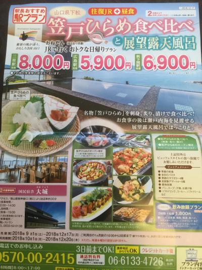 JR駅プラン 笠戸ひらめ と展望露天風呂の日帰り旅