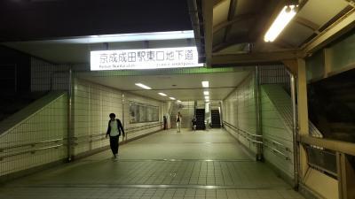 泊まりは成田駅前…。