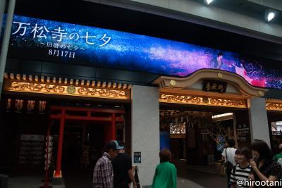 大須商店街が凄いことになってました!