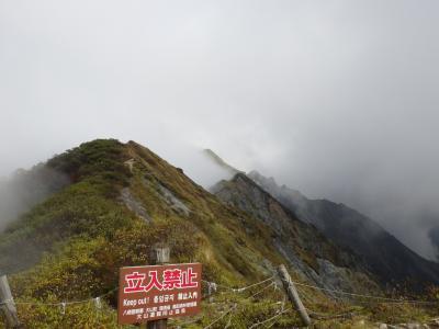 伯耆大山登山