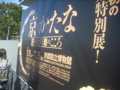 平成30年10月21日 四条から七条散歩 付「京のかたな」展