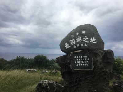 初の与那国島ひとり旅