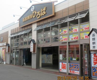 北海道 中秋の旅・P5.函館 朝市