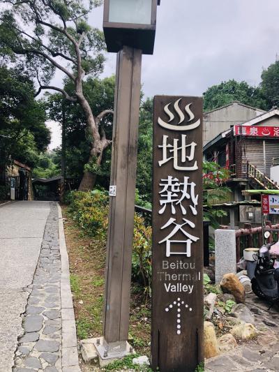 北投温泉へ[2018年10月台湾旅行記4]