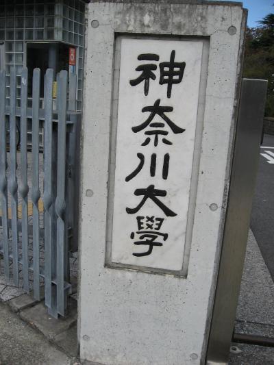学食訪問ー147 神奈川大学・横浜キャンパス