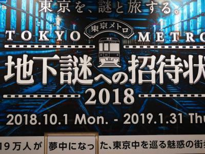 2018年秋!:東京メトロ『地下謎への招待状2018』~過去4回で19万人が参加した‼︎東京中に仕掛けられた謎を解きながらゴールを目指す、回遊型のリアル脱出ゲーム~に参加‼︎(家族で!)