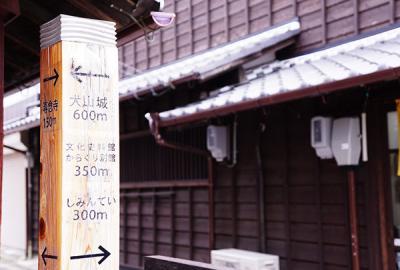 犬山城下町ぶらり散歩