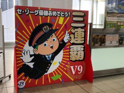 祝・カープ!リーグ三連覇&CS突破に沸く広島