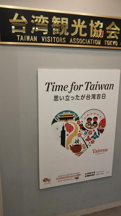 台湾観光協会へ行ってきた。