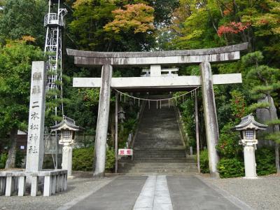 2018/10福島温泉めぐり3泊の旅*6 二本松地方の総鎮守・二本松神社