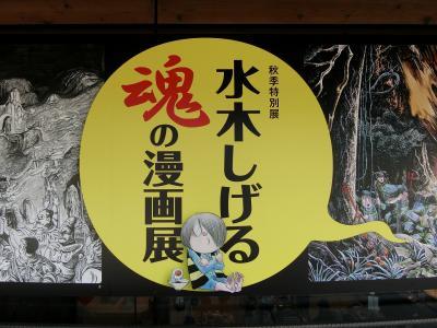 2018年 10月 京都府 龍谷ミュージアム 「水木しげる - 魂の漫画展」
