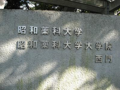 学食訪問ー149 昭和薬科大学