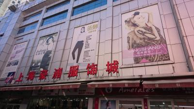 七浦服飾市場