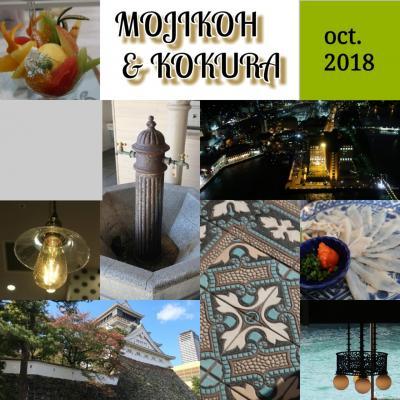 フェリーで行く、門司港レトロとちょこっと小倉の旅  2018年 10月