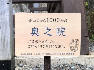 立石寺の1,000余段を登ったので、煩悩が消えた(かも知れない)