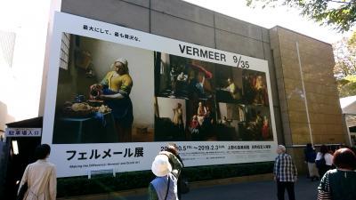 上野の森美術館 「フェルメール展」