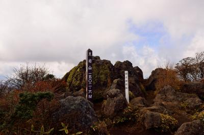くじゅう黒岩山 2018秋