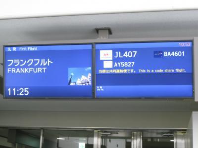 成田前泊してドイツに行ってきます。