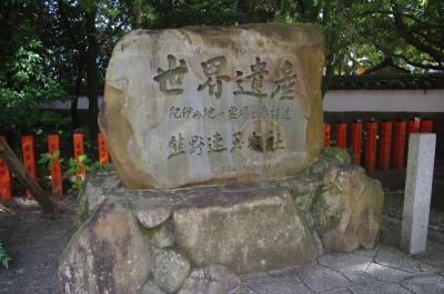 熊野~串本の旅①