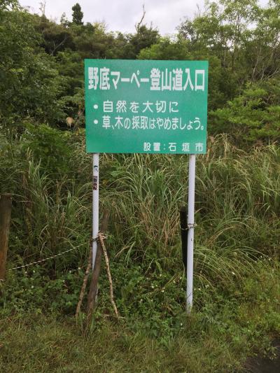 石垣島で初セグウェイ、初マーペー登山を楽しんで来ました(海は台風26号で大しけ)